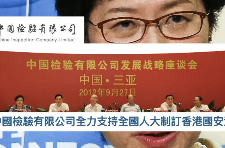 政府向 16 萬前線物管員工檢測病毒 東九龍區工作優先 獲「欽點」承辦商曾撐國安法