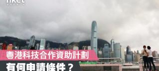 粵港科技合作資助計劃接受申請 資助條件及金額有驚喜