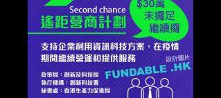  放寬政策 D-Biz 攞唔足$30萬可以繼續攞 現有second chance