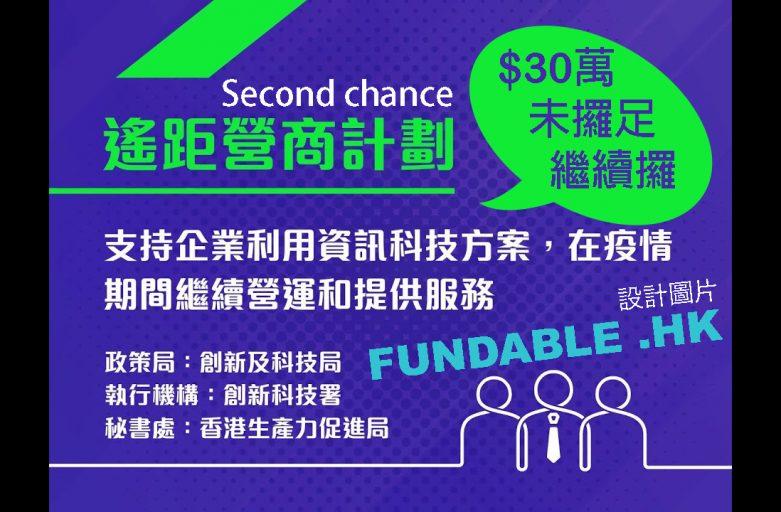|放寬政策|D-Biz 攞唔足$30萬可以繼續攞 現有second chance