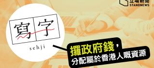 寫計劃書服務 盼「寫字」幫社企藝團申請政府資助