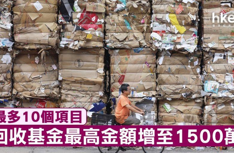 撥備2.5億 未派夠 1 億已「回收」|「回收基金資助」提早截止 業界撲空 當局酌情處理